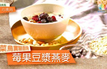 菜鳥實驗廚房・莓果豆漿燕麥