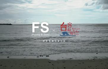 FS( Fuying&Sam) x 台客劇場 屏東後灣淨灘日記