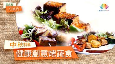0928-菜鳥實驗廚房-繁