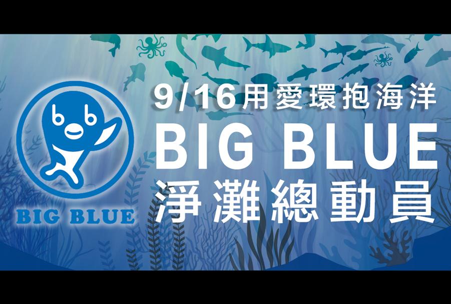 9/16・用愛環抱海洋・Big Blue淨灘總動員