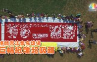 憶師恩高雄場巨幅紙雕ENG-繁-450px
