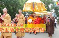 1020-斯里蘭卡僧王訪福智-繁-450px