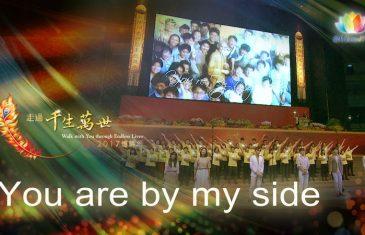 2017憶師恩法會讚頌・You are by my side