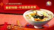 0215-平安麵-繁
