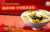 【 素蟹黃芥菜 】害怕芥菜苦?老師教你這招!- 心食尚・年菜大挑戰!
