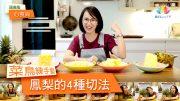 0531-菜鳥實驗廚房-2-繁