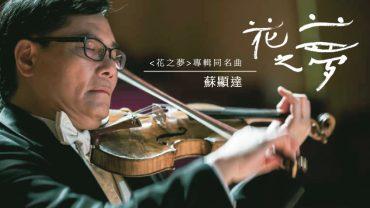 花之夢-蘇顯達小提琴MV