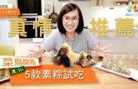 0614-菜鳥實驗廚房-繁