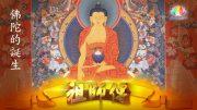 0704-祖師傳-12-佛陀的誕生-繁