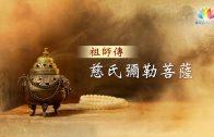 福智僧團・如得法師《 祖師傳 》第三十五集・慈氏彌勒菩薩-澈見