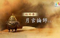 福智僧團・如得法師《 祖師傳 》第四十二集・月官論師(上)-澈見
