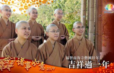 福智南海寺僧團・【 吉祥過一年 】-澈見網路電視台