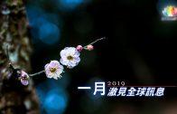 【 澈見全球訊息 】2019・1月-澈見網路電視台