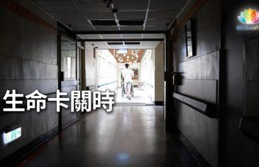 福智・生命故事《 生命卡關時 》憶師恩法會專題影片重播-澈見