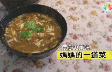 福智・精彩人生《 懷念更美味・媽媽的一道菜 》-澈見網路電視台