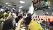 福智・《 2019法師父母二日營 》-澈見網路電視台