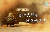 福智僧團・如得法師《 祖師傳第53集-金洲大師與阿底峽尊者 》-澈見