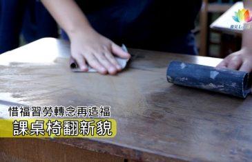福智・《 2019園區惜福習勞課桌椅 》-澈見