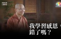 佛教怎麼看待同性戀?