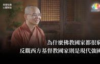 福智僧團・如得法師 – 為什麼佛教國家都很窮,反觀西方基督教國家則是現代強國?《 與善知識心靈對話 》