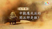 福智僧團・如得法師《祖師傳55集-請問法師》中觀應成派的開派師是誰?澈見
