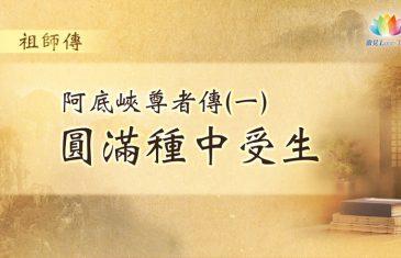 福智僧團・如得法師《 祖師傳・阿底峽尊者傳 》第1集・圓滿種中受生-澈見