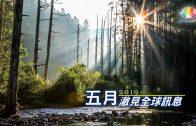 2019・1月・澈見全球訊息