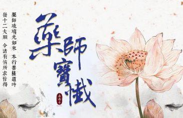 福智・南海寺《 藥師寶懺 》-澈見網路電視台