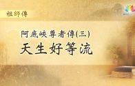 福智僧團・如得法師《 祖師傳・阿底峽尊者傳 》第3集・天生好等流-澈見