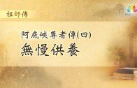 福智僧團・如得法師《 祖師傳・阿底峽尊者傳 》第4集・無慢供養-澈見