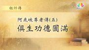 福智僧團・如得法師《 祖師傳・阿底峽尊者傳 》第5集・俱生功德圓滿-澈見
