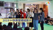 《 2019∞快樂營總結影片 》