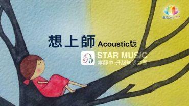 深夜心音-想上師-Acoustic版
