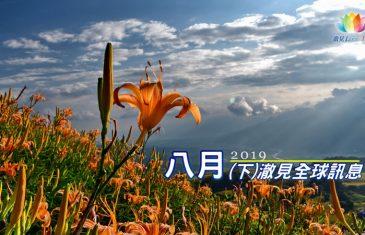 《 2019年08月(下)-澈見全球訊息 》