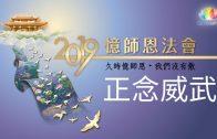 2019福智憶師恩法會讚頌《 正念威武 》