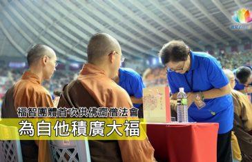 《 福智供佛齋僧法會 》-澈見網路電視台