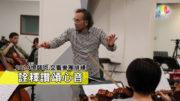 《 2019憶師恩法會交響樂團排練 》