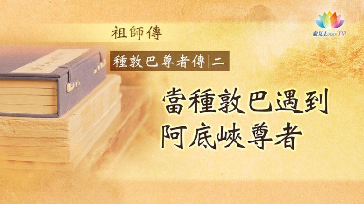 1030-祖師傳-繁