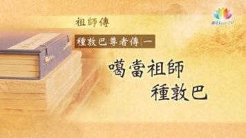 1023-祖師傳-繁