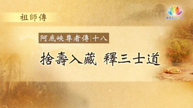 1016-祖師傳-繁