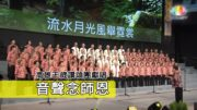 201910憶師恩-南區法會正行-千歲讚頌團ENG-推圖-繁體-官網