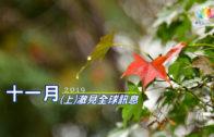 2019・9月上・澈見全球訊息