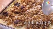 【生活練習曲】#純素 燕麥酥粒甜薯燒 | 綿密與酥脆的邂逅 | 心食尚 feat.二號公寓 Vegan Sweet Potato Casserole