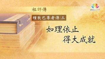 1106-祖師傳-繁
