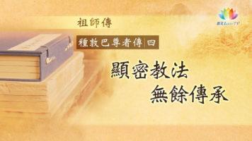 1113-祖師傳-繁