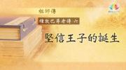 1127-祖師傳-繁