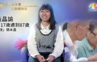 2019・12月(上)・澈見全球訊息