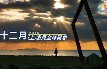 《 2019年12月(上)-澈見全球訊息 》