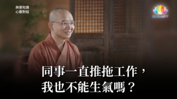 福智僧團・如得法師 – 同事一直推拖工作,我也不能生氣嗎?《 與善知識心靈對話 》