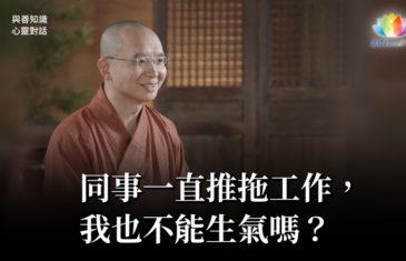 福智僧團・如得法師 - 同事一直推拖工作,我也不能生氣嗎?《 與善知識心靈對話 》